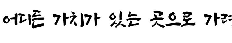 Preview of SangSangRock Regular