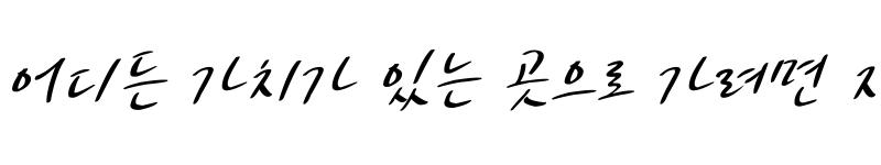 Preview of SangSangShin Regular