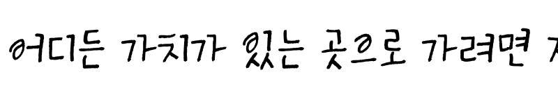 Preview of THEHongcha Kongnamul Regular