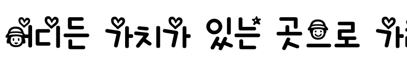 Preview of Typo_BabyHeart B