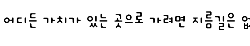 Preview of Typo_DonkiRound L