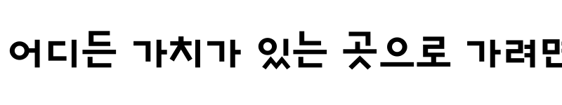Preview of Typo_Eoulrim M