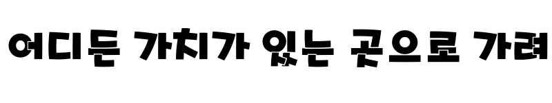 Preview of Typo_HelloPOP B