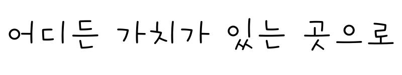 Preview of Typo_SogonSogon L