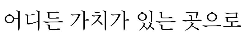 Preview of Typo_SSiMyungJo 120