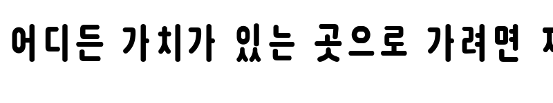 Preview of Yang Rounded Condensed Bold Bold